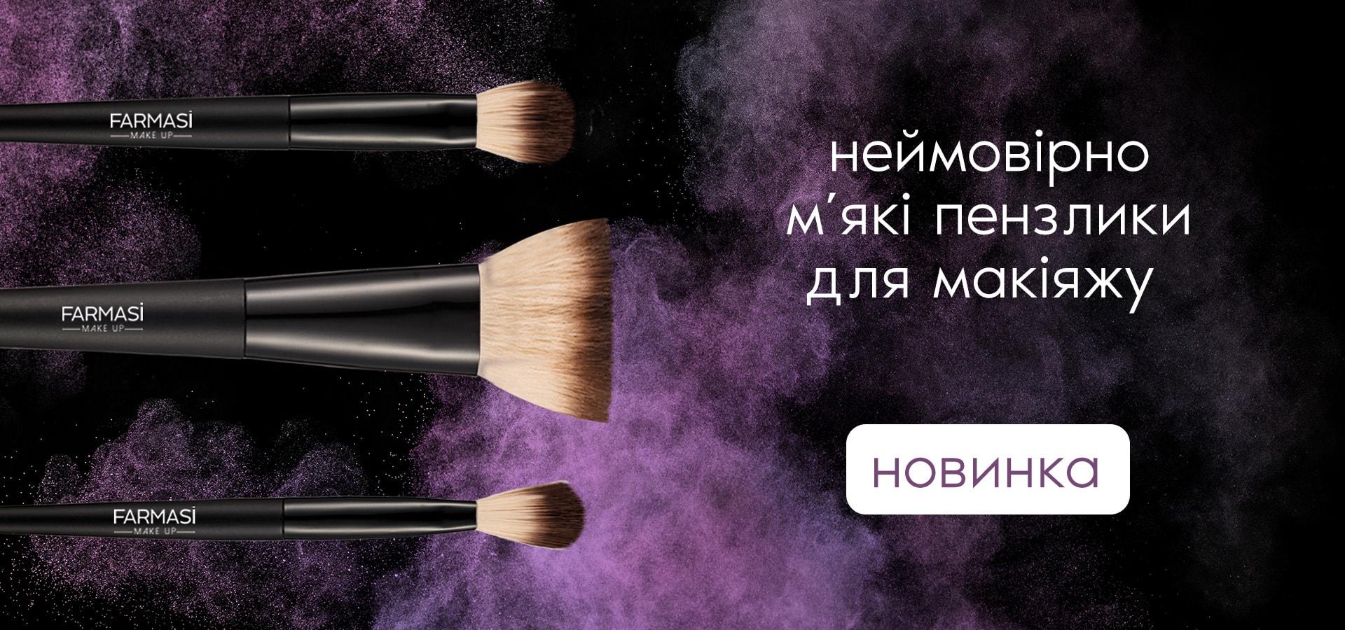 FARMASI24.in.ua - Косметика 6