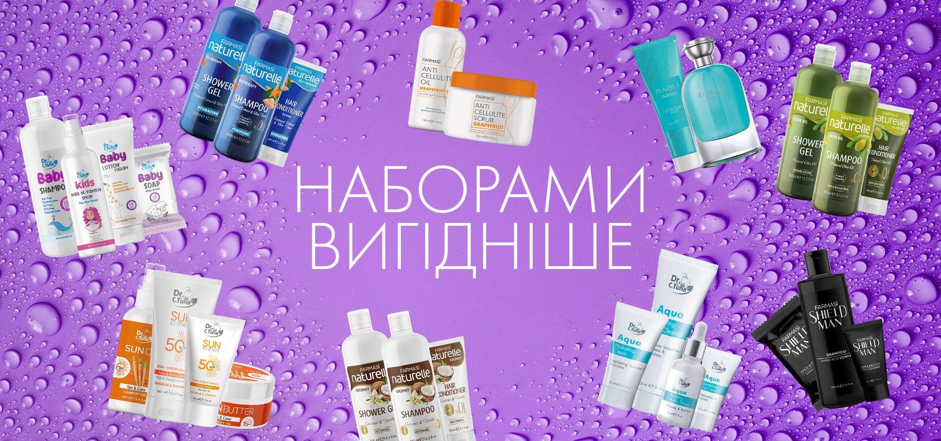 FARMASI24.in.ua - Косметика 5