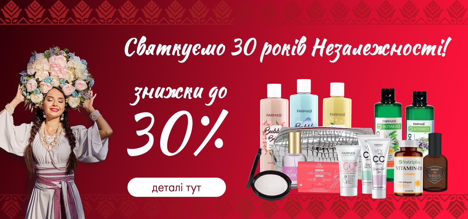 FARMASI24.in.ua - Косметика 1