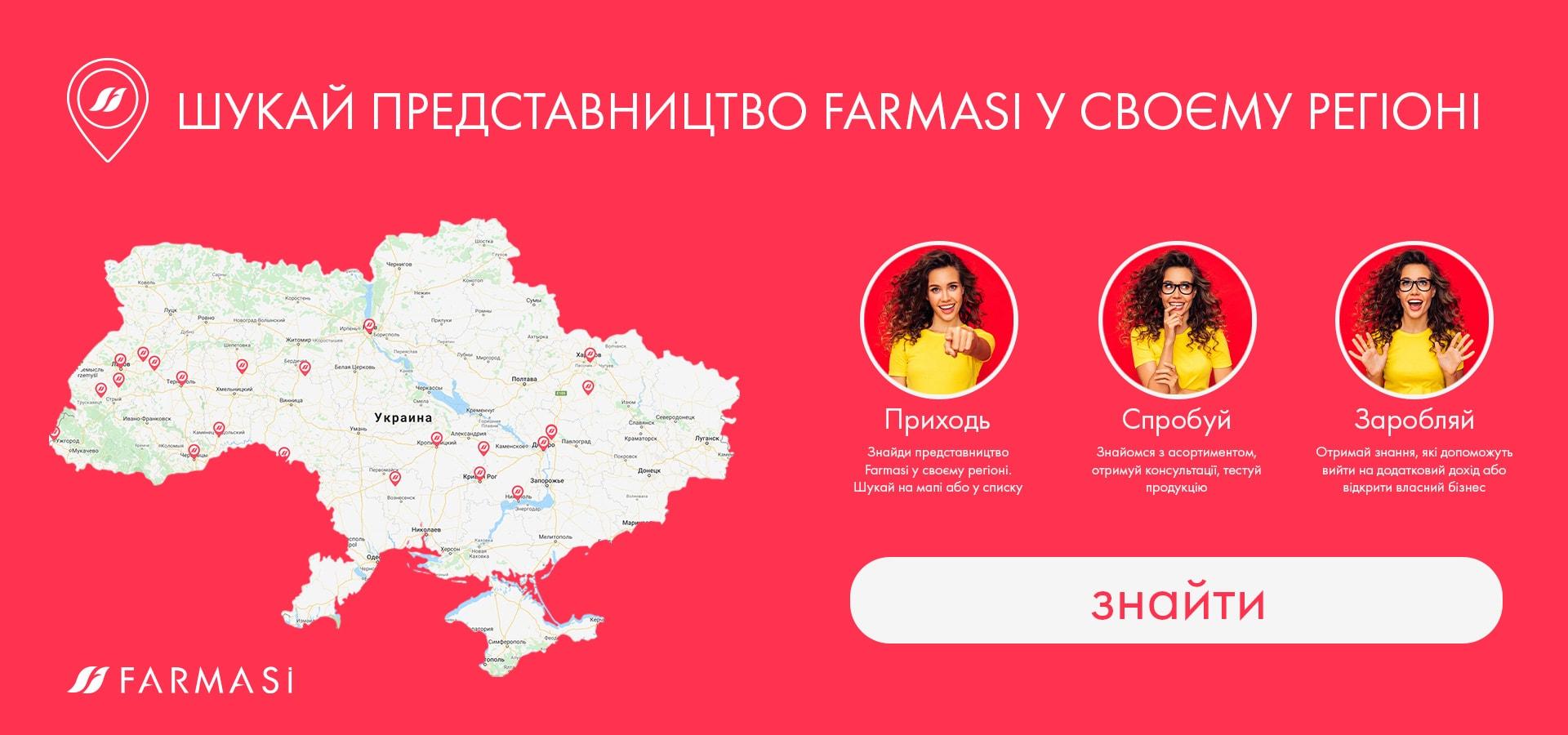 FARMASI24.in.ua - Косметика 3