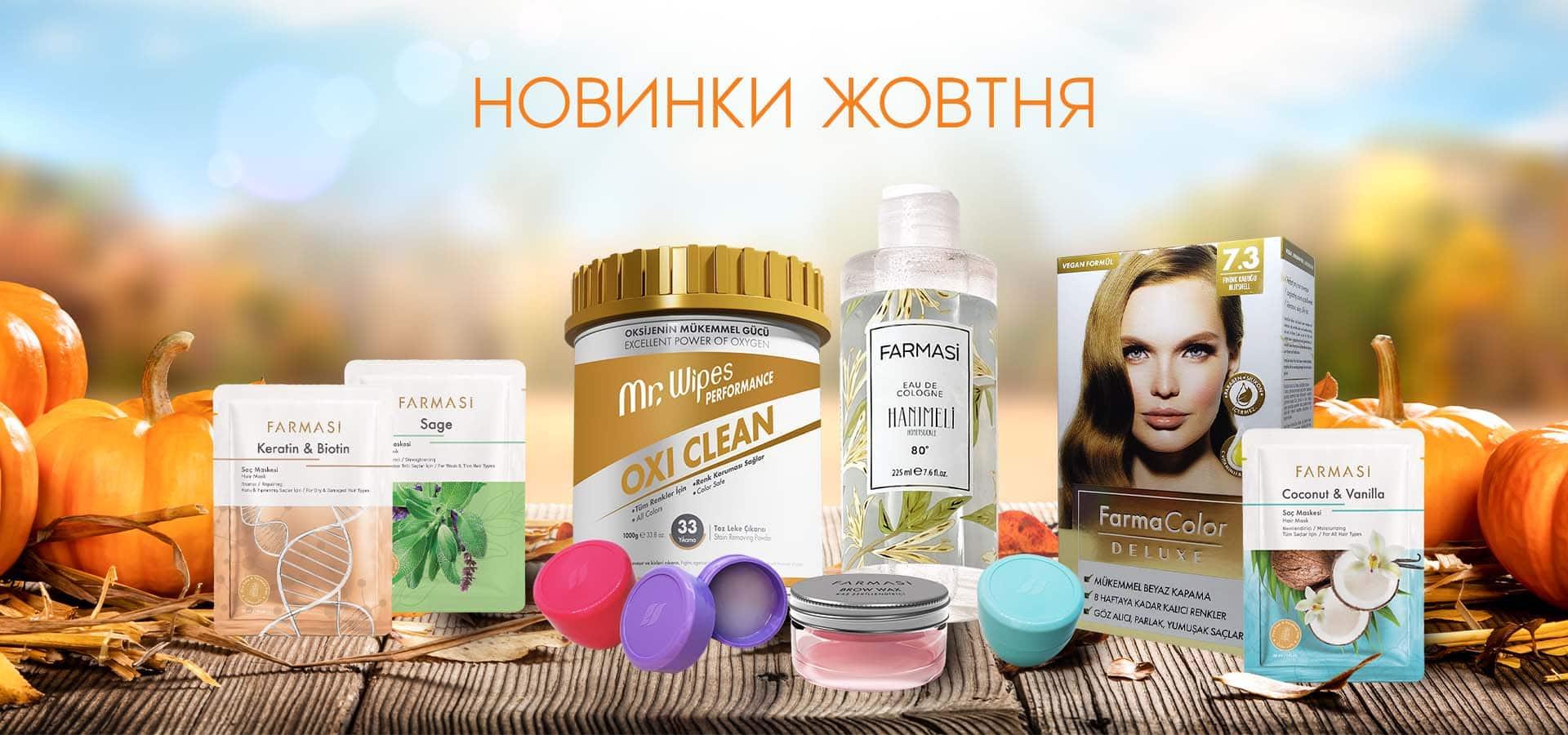 FARMASI24.in.ua - Косметика 4